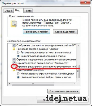 Показ расширения имени файла в Windows