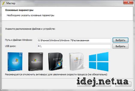 Перенос Windows