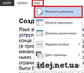 Как защитить документ Word от копирования и печати