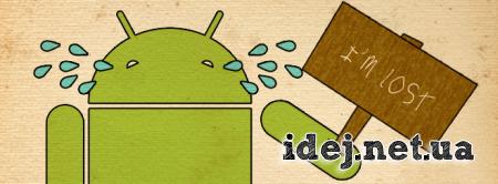 Защита телефона от кражи - Android