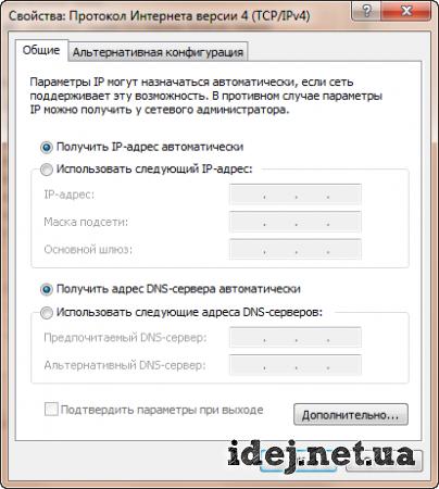 ERR_NAME_NOT_RESOLVED/ERROR 105