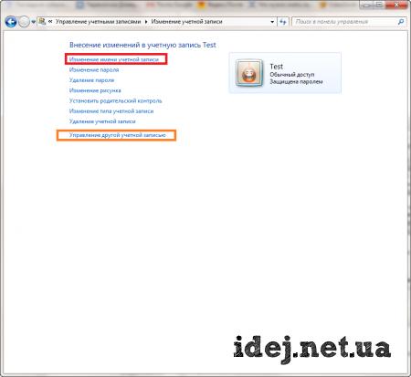 Как сменить имя пользователя в Windows