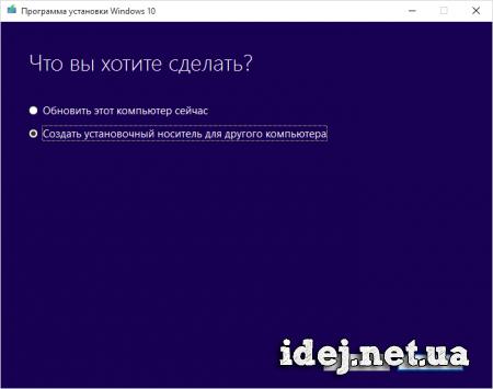 Обновление до Windows 10. Установка Windows 10.