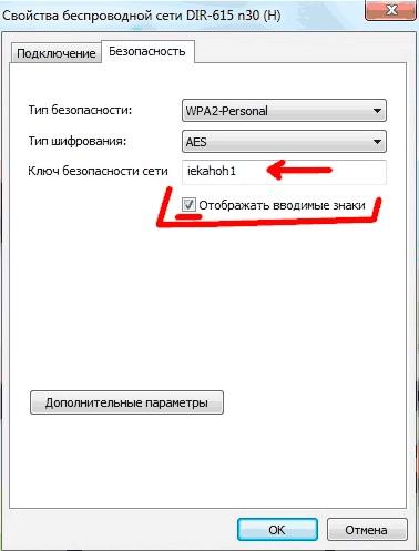 как узнать пароль от Wi-Fi на компьютере фото 2