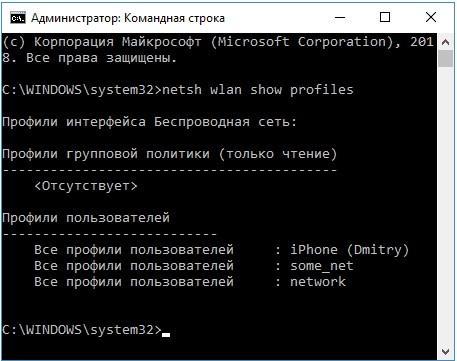 как узнать пароль от Wi-Fi на компьютере фото 5