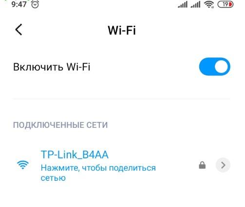 как узнать пароль от Wi-Fi на телефоне фото 1