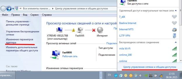 раздать Вай-Фай с ноутбука Windows 7