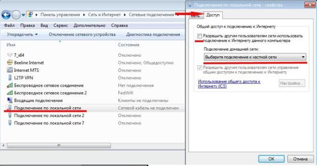 раздать Вай-Фай с ноутбука Windows 7 фото 2