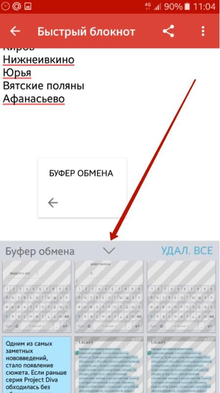 буфер обмена в телефоне Samsung как посмотреть