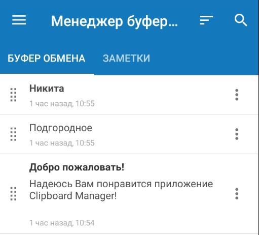 как войти в буфер обмена на Android