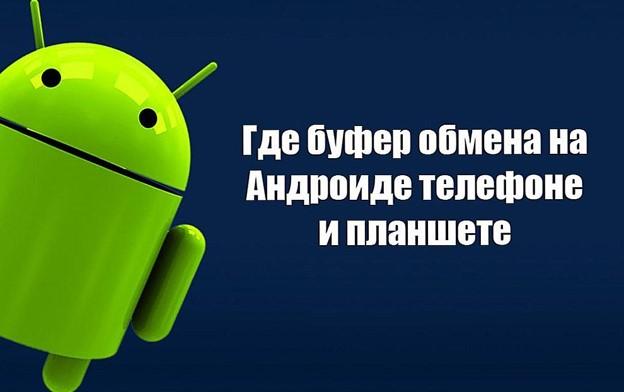Как зайти в буфер обмена на Android