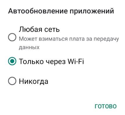 как экономить трафик интернета на Android фото 2