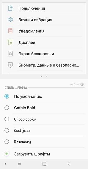 как поменять шрифт на Samsung фото 2