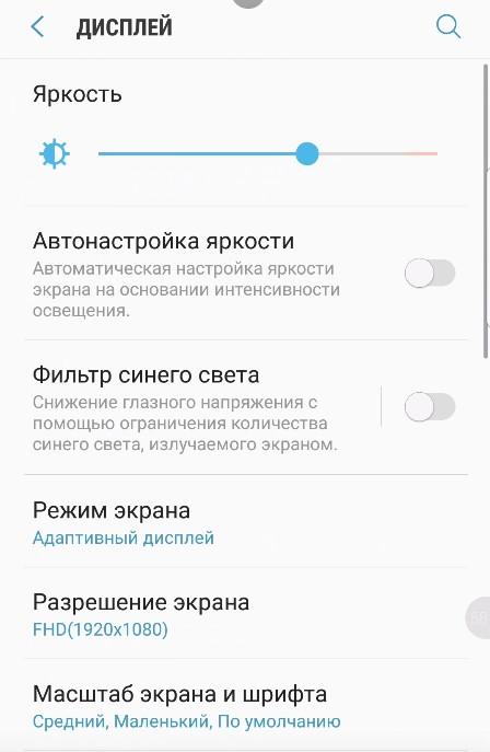 как увеличить шрифт на телефоне Samsung
