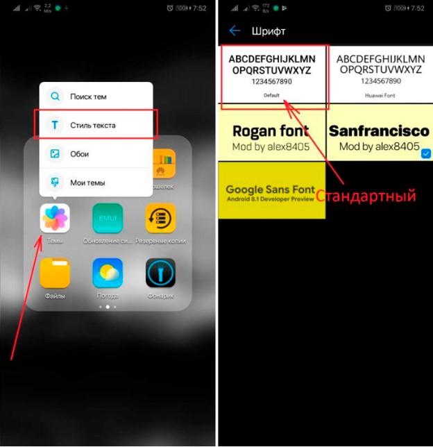 как изменить шрифт на телефоне Huawei