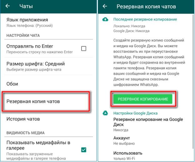 как сохранить сообщения WhatsApp