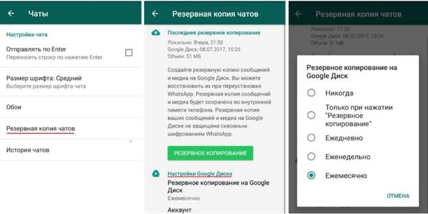перенос чатов WhatsApp с Android на Android