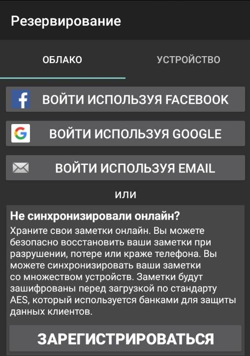 экспорт заметок Android