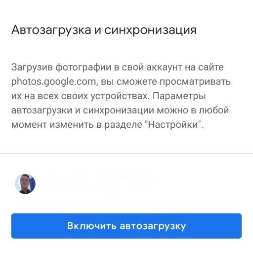 как открыть облако на Android