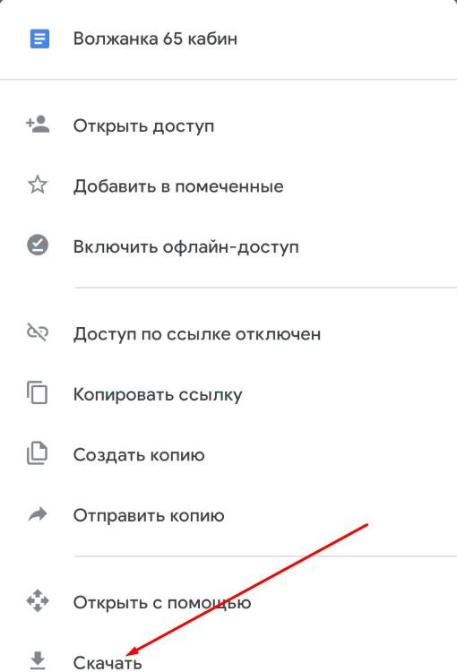 как скачать фото с Google диска
