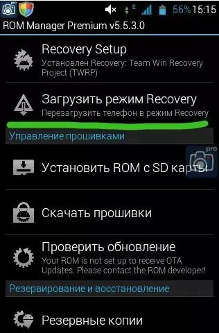 как установить новую версию Android на планшет фото 3