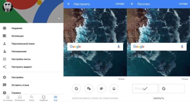 как настроить виджеты на Android