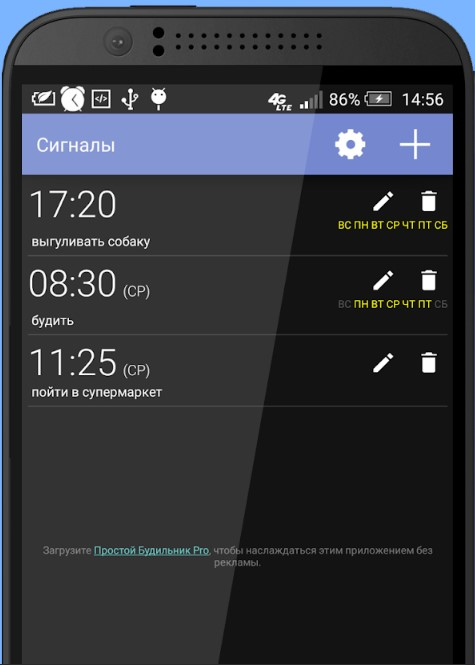 приложение будильник на Android фото 4