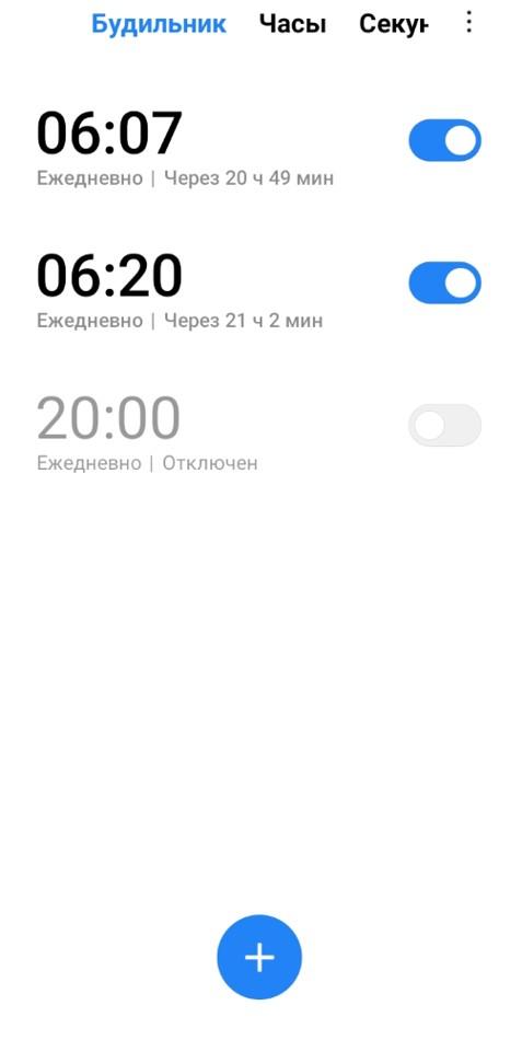 как поставить будильник на Android