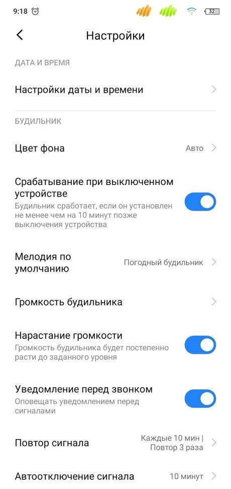 Как включить будильник на Android фото 3