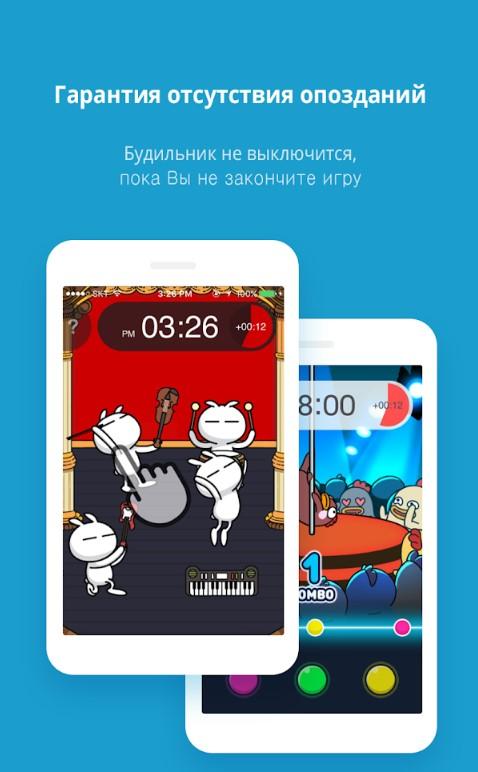 приложение будильник на Android фото 1
