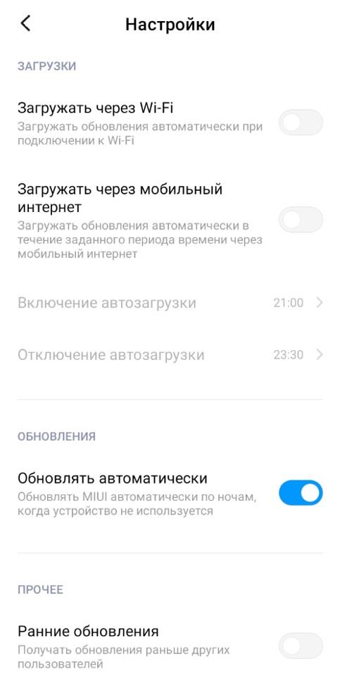 отключить обновления Android