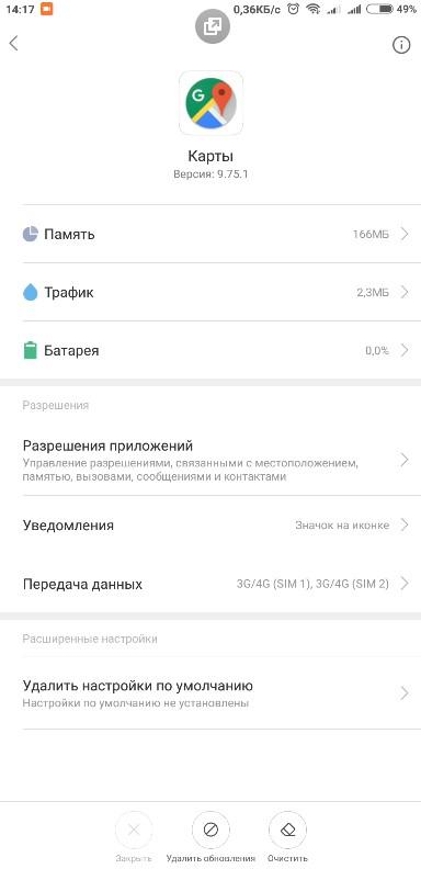 как убрать обновление на Android