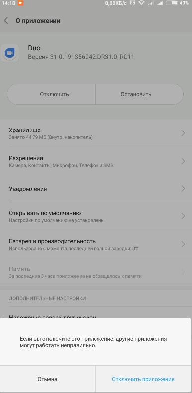 как убрать обновление на Android фото 2