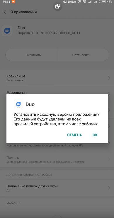 как удалить последнее обновление Android