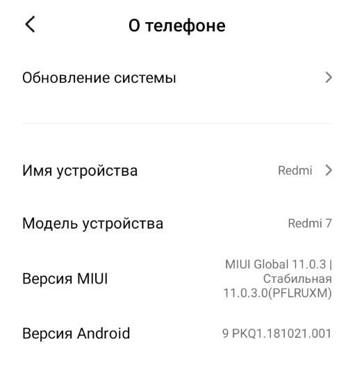 Как запретить обновления на Android фото 2