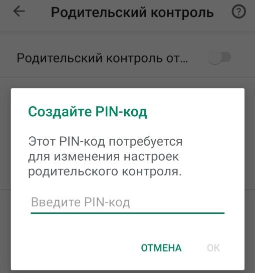 Как запретить установку приложений на Android?