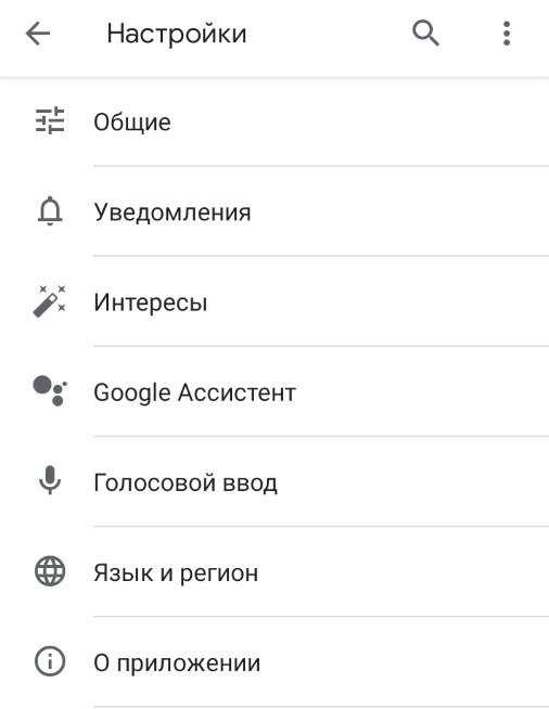 окей google как найти