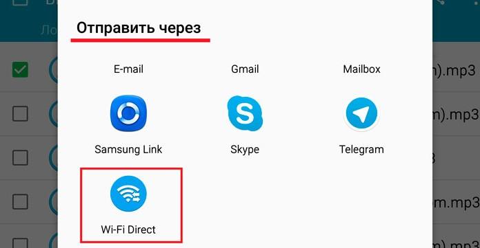 как включить wi-fi direct