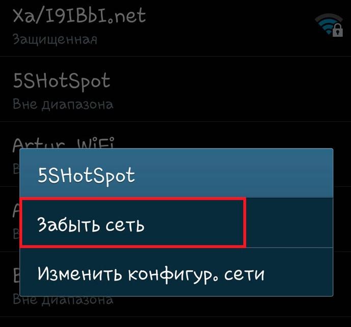 ошибка аутентификации wi-fi android что делать