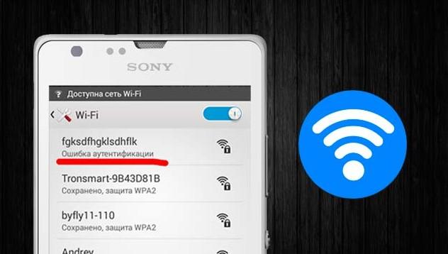 Что значит ошибка аутентификации Wi-Fi