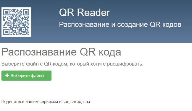 считать QR-код для Android