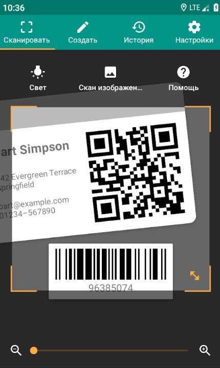 приложение для QR-кодов фото 2