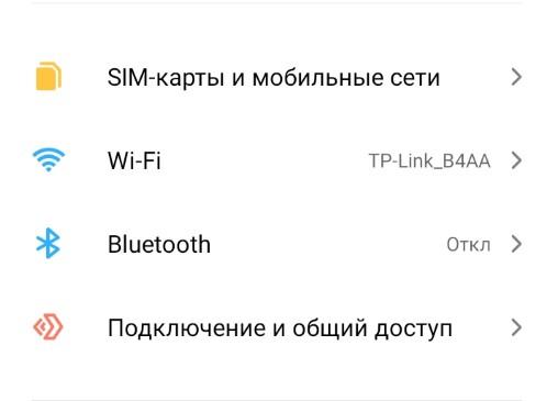 как подключиться к незащищенной сети wi-fi