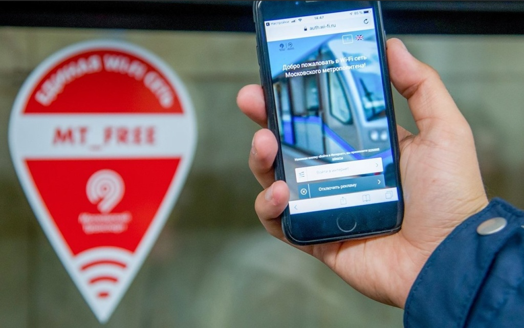 почему не подключается wi-fi в метро