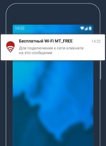 интернет в метро без рекламы