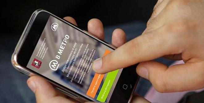 как подключить wi-fi в метро москва