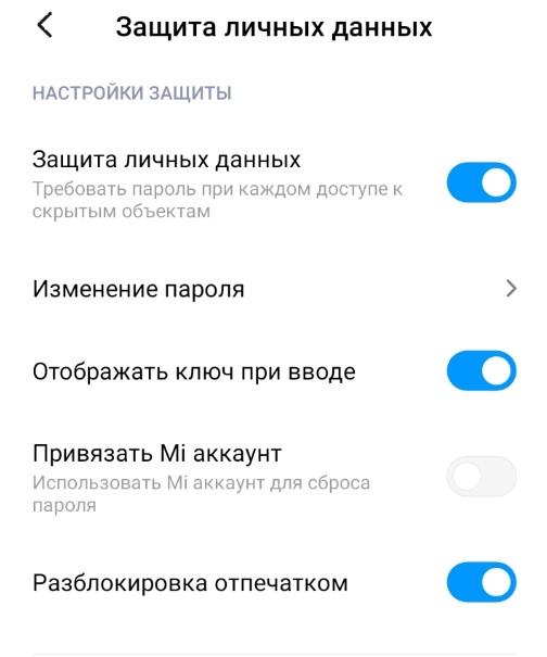 как запаролить приложение на Android фото 2
