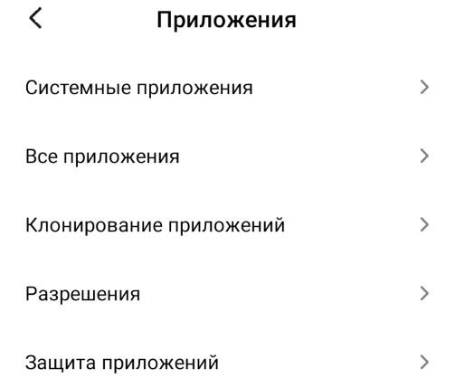 пароль на приложения Android