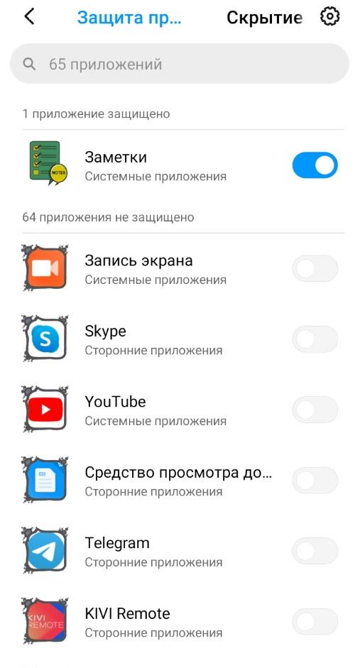 пароль на приложения Android фото 2