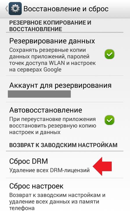 что такое drm лицензия на Android